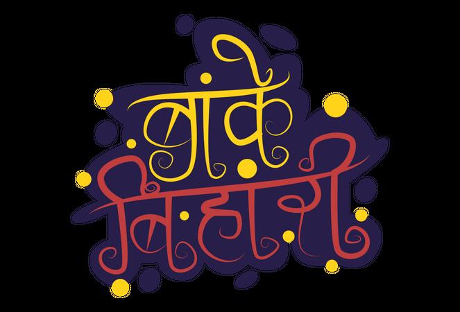 Banke Bihari as Janmashtami Festival Slogan Illustration
