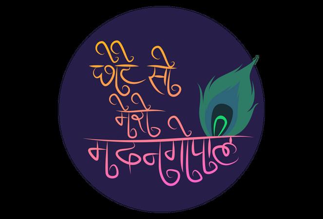 Choto So Mero Madan Gopal text with Peacock Leaf Janmashtami Festival Slogan Illustration