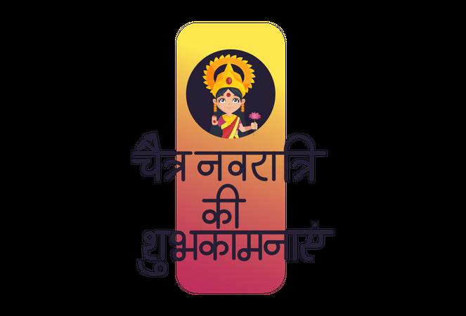 Happy Navratri Illustration