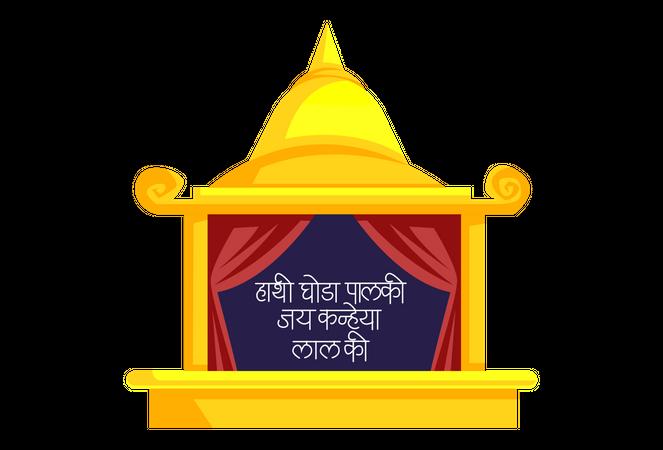 Hathi Ghoda Palki JaI Kanaiya Lal Ki Janmashtami Festival Slogan Illustration