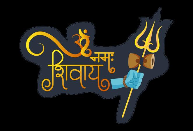 Indian god of hindu for Shivratri with message Om Namah Shivaya meaning I bow to Shiva Illustration