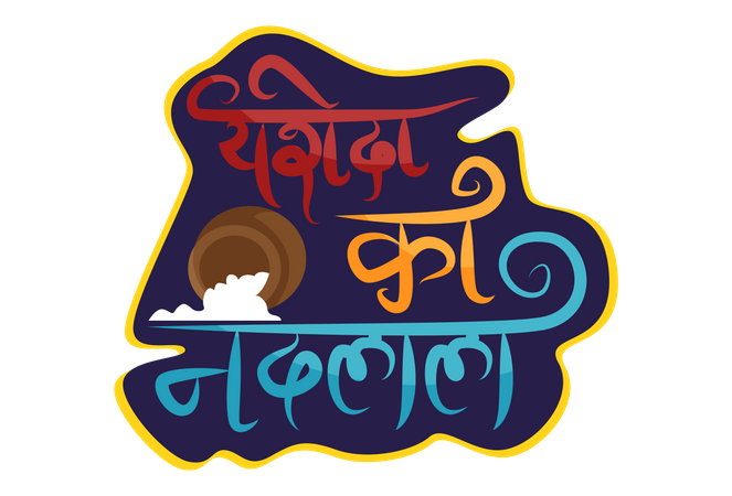 Yashoda Ka Nandlala as Janmashtami Festival Slogan Illustration
